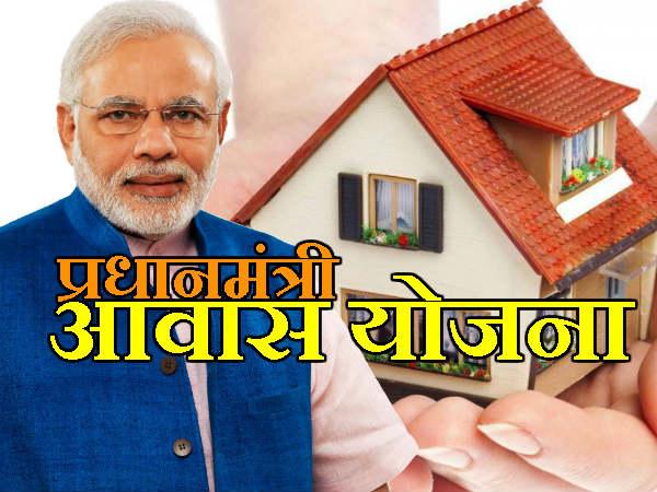 PMAY के तहत 2020 तक मिल जाएगी सबको घर बनाने की मंजूरी