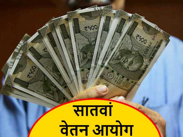 जम्मू-कश्मीर, लद्दाख के कर्मचारियों को मिलेगी 7वें वेतन आयोग के अनुरूप सैलरी