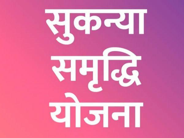 Sukanya Samriddhi Yojana : रोज के 200 रु से बन सकते हैं 32.8 लाख रु