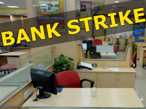 बैंक के सभी काम आज ही निपटा लें, कल रहेगी हड़ताल