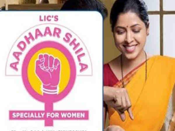 महिलांसाठी एलआयसीचे खास धोरण