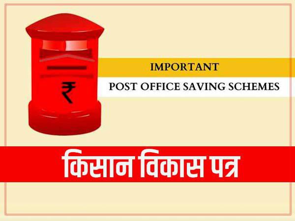 पोस्ट ऑफिसची केव्हीपी योजना