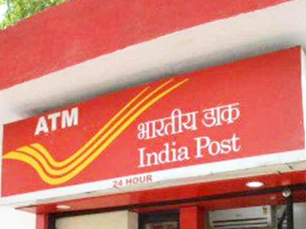 पोस्ट ऑफिस एटीएम पैसे काढण्याची मर्यादा