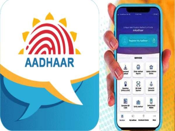 mAadhaar App : नया वर्जन हुआ लॉन्च, घर बैठे मिलेंगी 35 सर्विस