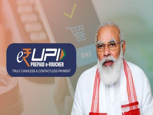PM Modi ने लॉन्च किया डिजिटल पेमेंट सॉल्यूशन ई-रुपी, जानिए इसके फीचर्स