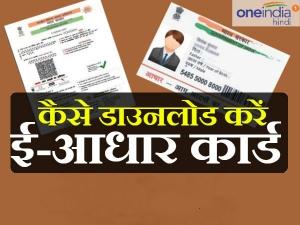 What Is E Aadhaar How Download E Aadhar Card