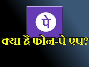 What Is Phonepe App How Use Payment Transfer