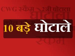 Top Ten Biggest Financial Scam India