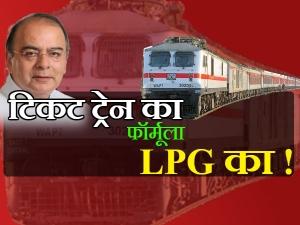 Govt Try Apply Lpg Subsidy Formula On Railway Tickets