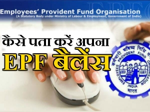 How Know Epf Balance With Uan Number Online