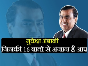 Today Mukesh Ambani Birthday See 16 Interesting Facts About Him