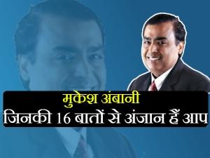 Today Mukesh Ambani Birthday See 16 Interesting Facts About Him