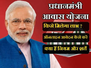 Who Is Eligible Pradhan Mantri Awas Yojana