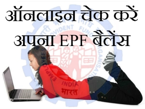 Points Remember Claiming Before Epf