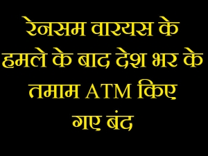 To Prevent Ransomeware Virus Some Atm Are Closed India