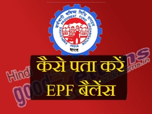 How Check Epf Balance Sms