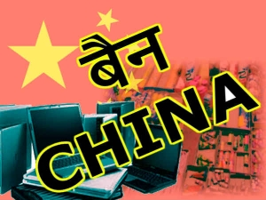 Protest Against Chinese Good Starts From 9 Aug