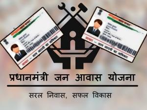 Now Aadhar Card Mandatory Pradhan Mantri Awas Yojana