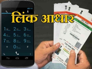 How Link Aadhaar With The Mobile Number From Home