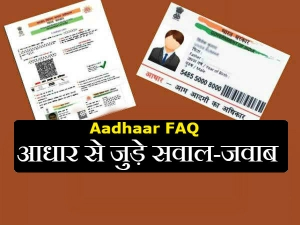 Aadhaar Frequently Asked Questions Answer Hindi