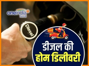 Indian Oil Corporation Starts Home Delivery Service Diesel