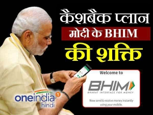 Bhim App Get Up 750 Rupees Cashback Every Month