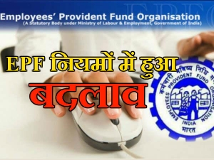 Pf Account Information Should Be Match With Aadhaar