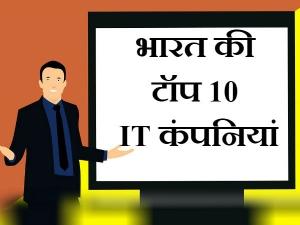 Top 10 It Companies In India In Hindi