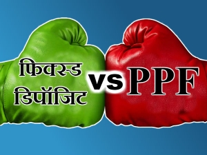 Ppf And Fixed Deposit Which Is Better For Investment