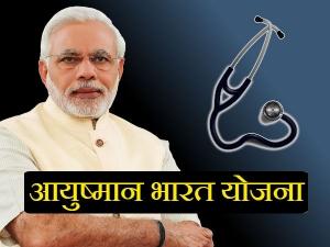 Aadhar Card Will Be Mandatory Availing Benefits Ayushman Bharat Yojana