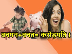 Best Kids Savings Bank Accounts India