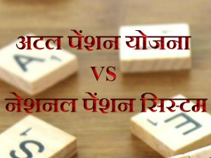 Atal Pension Yojana Vs National Pension System Know The Differences