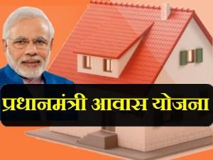 Pm Awas Yojana Govt Will Provide 26000 Homes Per Day Till December