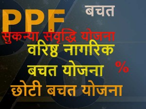 Sukanya Samriddhi Ppf Nsc Interest Rates Can Be Changed