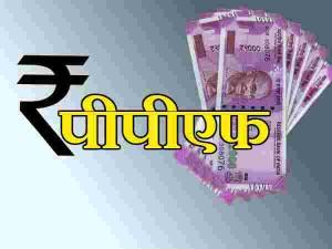 Deposit Money Online In Ppf Account