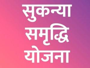 Government Changes In Sukanya Samriddhi Yojana Need To Know